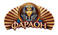 Огляд Фараон